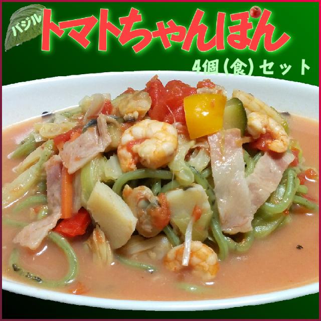 とまとちゃんぽん(バジル麺)*限定生産 日本料理株式会社