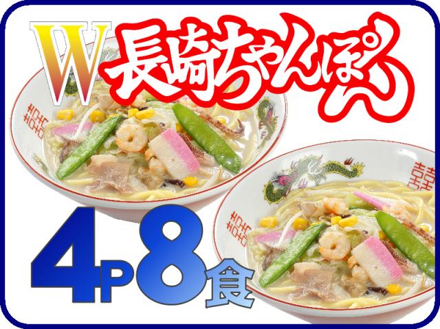 具付冷凍W長崎ちゃんぽん《4パック/8食》C-4