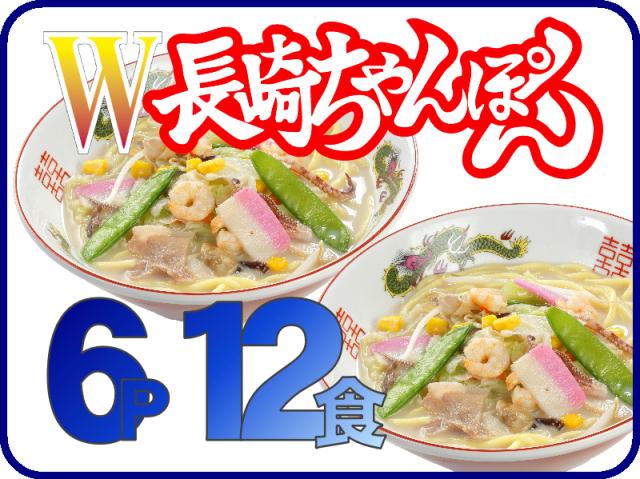 具付冷凍W長崎ちゃんぽん《6パック/12食》C-6