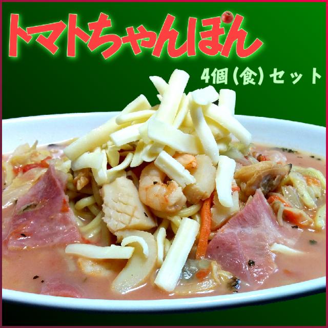 とまとちゃんぽん*限定生産 日本料理株式会社