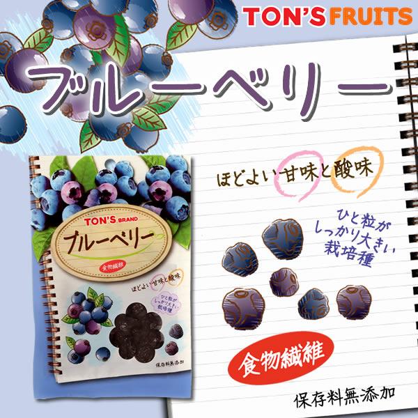 TNSF ブルーベリー TON'S Brand