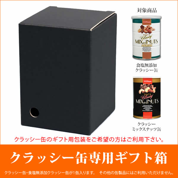 クラッシー缶専用 ギフト