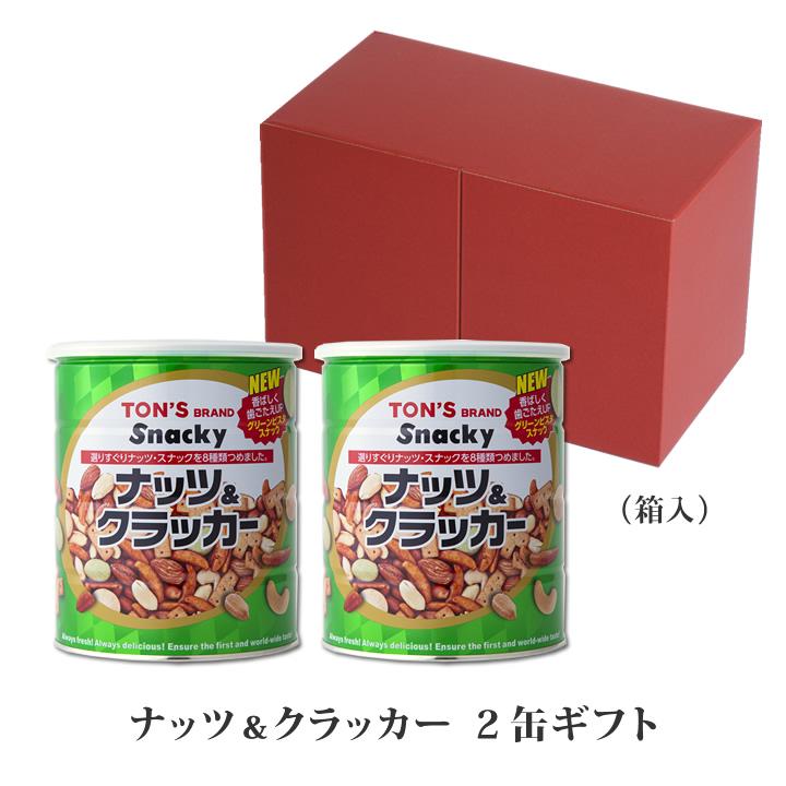 ナッツ&クラッカー ミックスナッツ 缶 ギフト