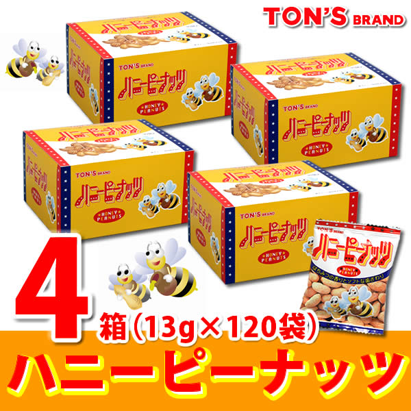 ハニーピーナッツ 4箱