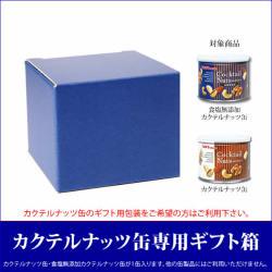 カクテルナッツ缶専用ギフト箱