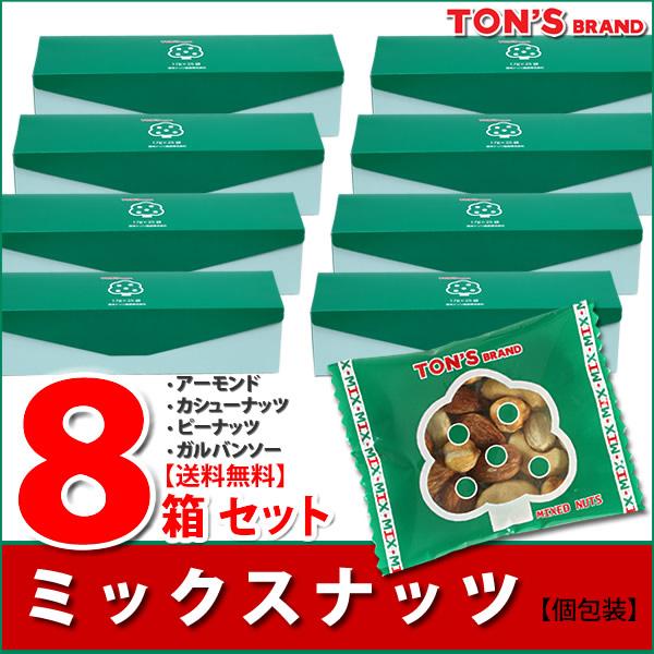 ミックスナッツ 8箱セット 送料無料
