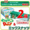 15日 みどりの日限定 特別価格 特別送料 ミックスナッツ わかなっつドン!