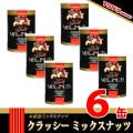 クラッシーミックスナッツ缶 6缶セット