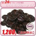 【送料無料】 味わいのプルーン EX  毎月26日 【プルーンの日 限定】