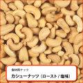 カシューナッツ 500g