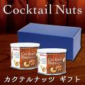 カクテルナッツ缶ギフト