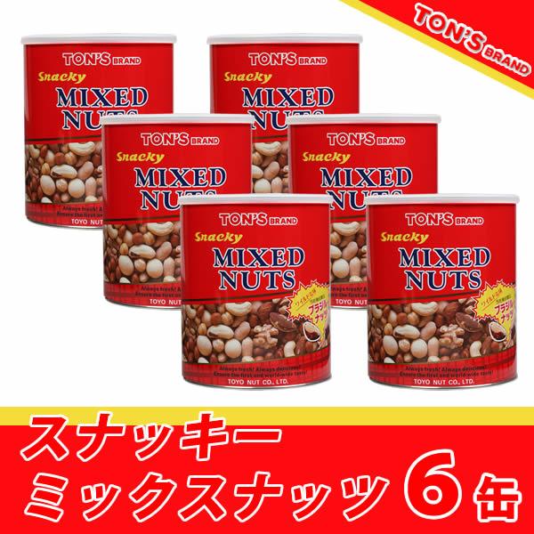スナッキー ミックスナッツ 缶 6缶セット