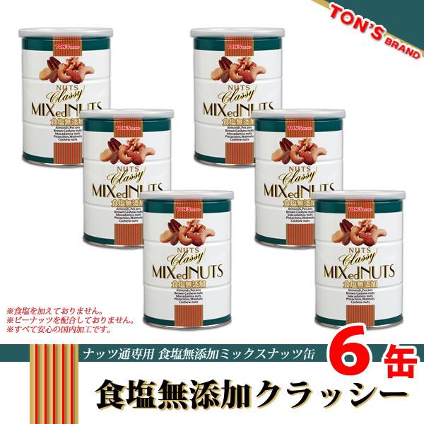 食塩無添加 クラッシー ミックスナッツ 6缶
