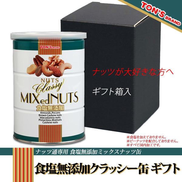 食塩無添加 クラッシー ギフト1缶
