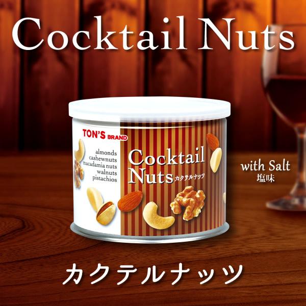 カクテルナッツ缶