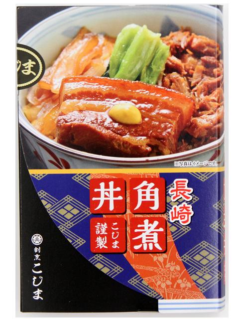 こじま謹製 長崎角煮丼