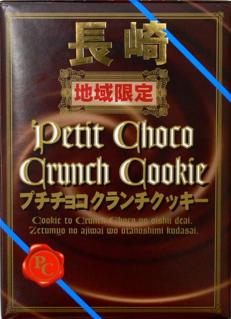 プチチョコクランチクッキー