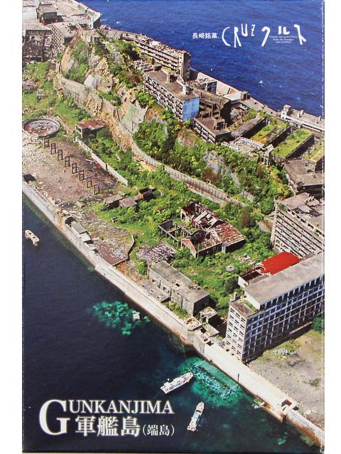 景観クルス 軍艦島 (クルス4枚入)