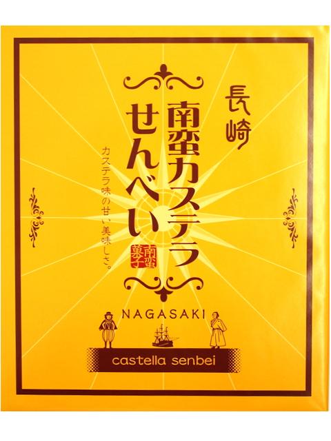 長崎 南蛮カステラせんべい(20枚入)