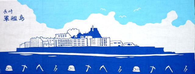 軍艦島てぬぐい(青)