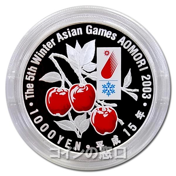 第5回アジア冬季競技大会記念1000円銀貨