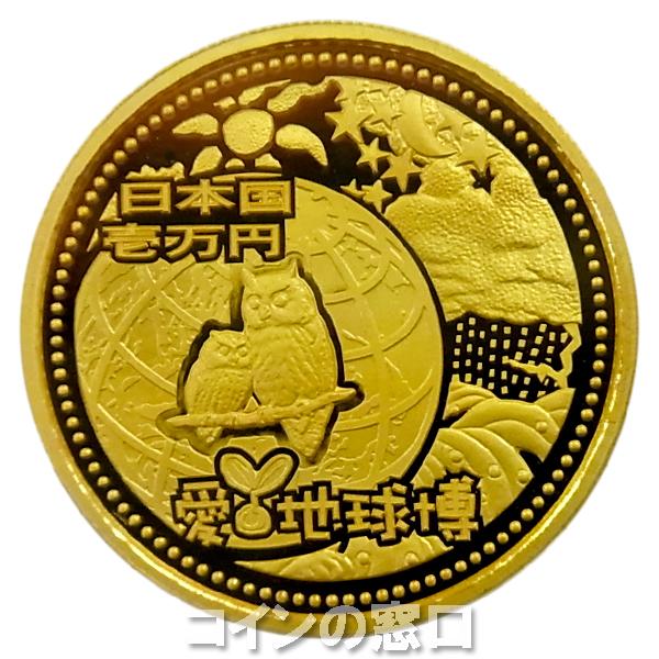 平成16年 2005年日本国際博覧会(愛知万博)記念2点セット(1万円金貨・1000円銀貨)