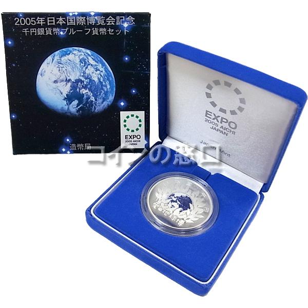 2005年日本国際博覧会記念1000円銀貨(愛知万博)貨幣セット