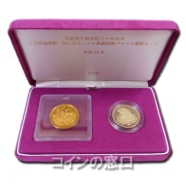 天皇陛下御在位20年記念2点プルーフ貨幣セット