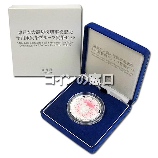 東日本4次千円銀貨