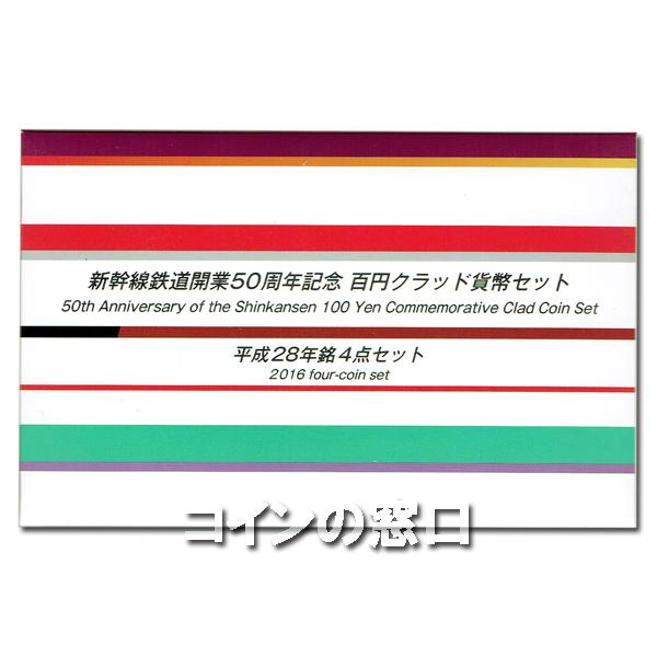 新幹線100円クラッド貨幣セット平成28年