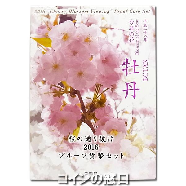 桜の通り抜け2016年プルーフ貨幣セット「牡丹」