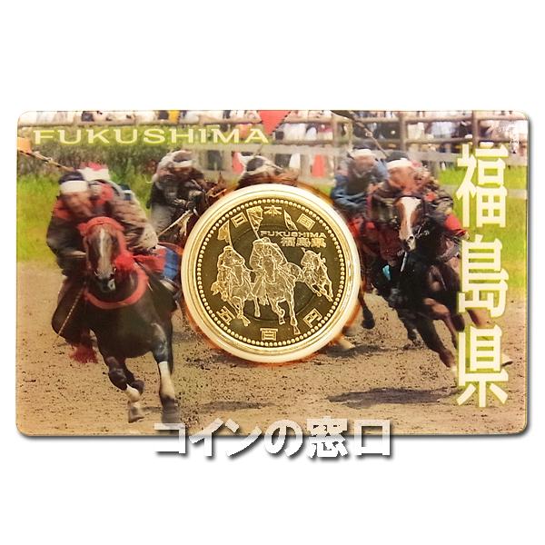 地方自治500円貨福島県