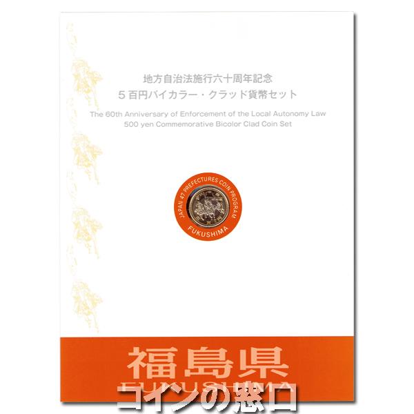 地方自治500円貨福島県B切手付
