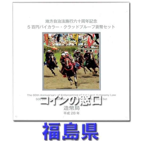 地方自治500円プルーフ福島県