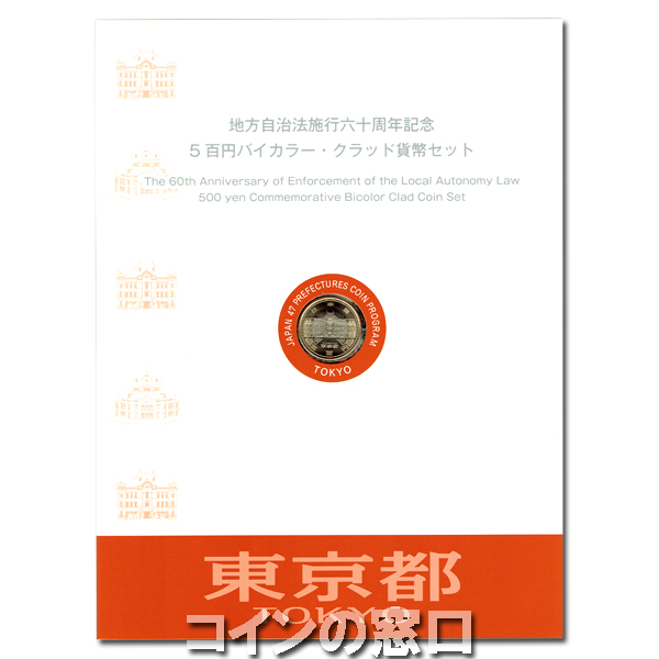 地方自治500円貨東京都B切手付