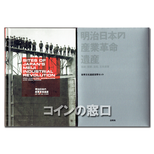 世界文化遺産貨幣セット「明治日本の産業革命遺産」2016年
