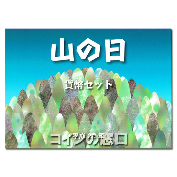 山の日 貨幣セット