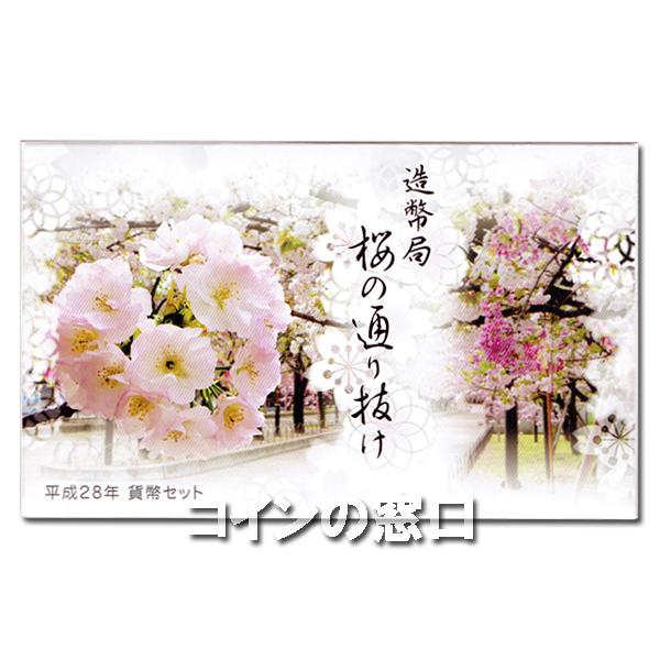 2016年桜の通り抜け貨幣セット