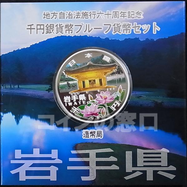 地方自治千円銀貨 岩手Aセット