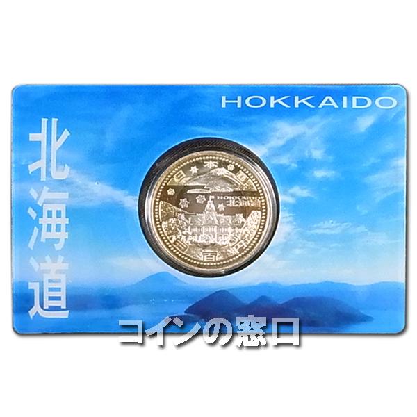 500円カード北海道