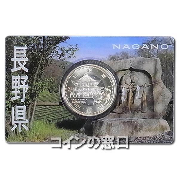 500円カード長野