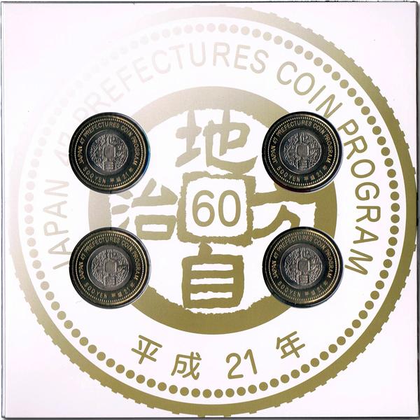 500円バイカラー平成21年銘