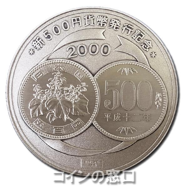 新500円貨幣発行記念メダル【純銀メダル】