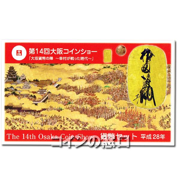平成28年(2016年) 第14回大阪コインショー 貨幣セット