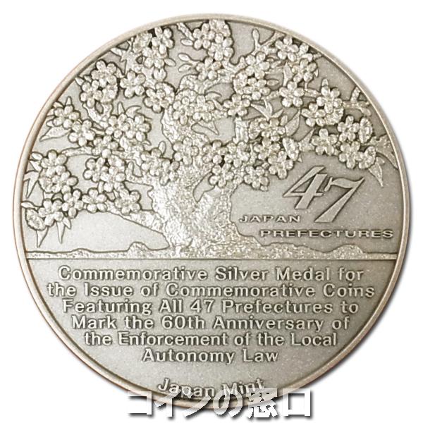 地方自治47都道府県発行記念メダル