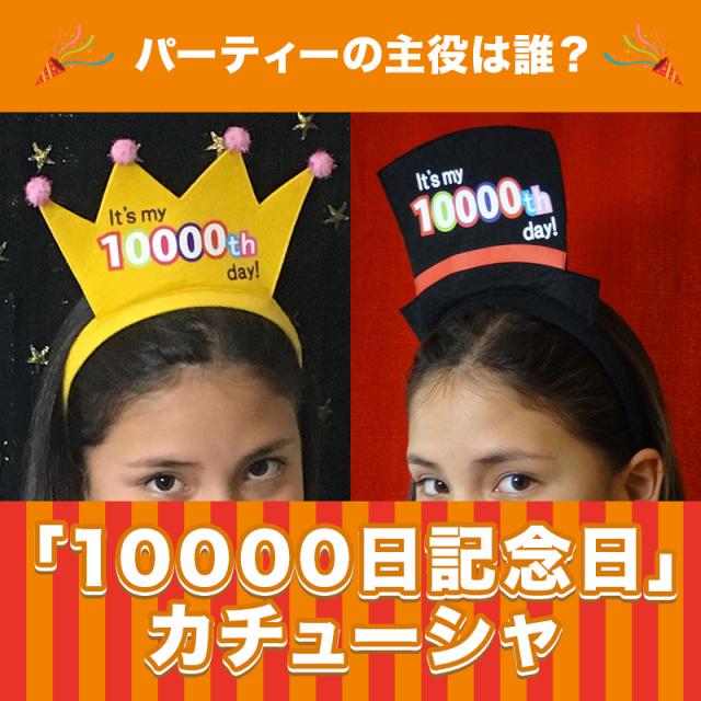 「10000日記念日」カチューシャ