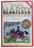馬と仲良くなれる本