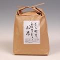 飯山のお米