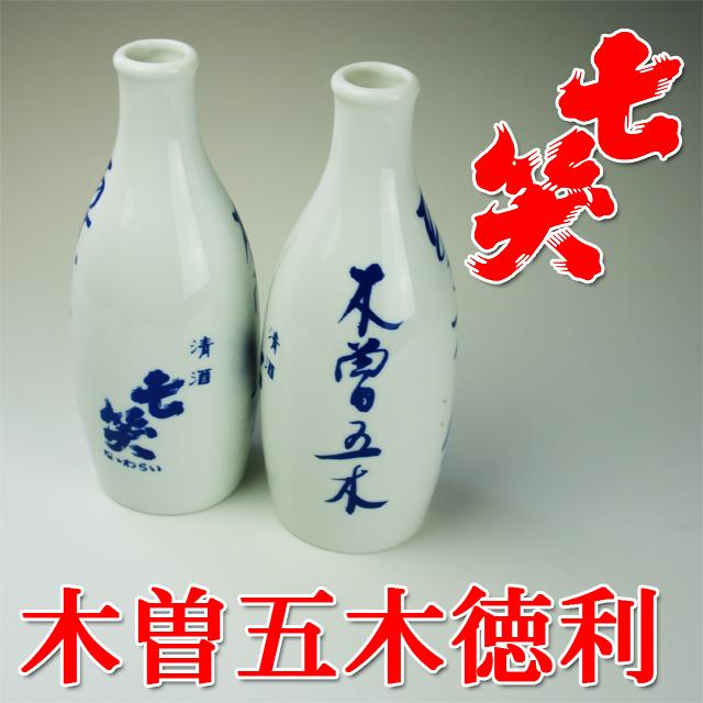 七笑酒造限定品  2合徳利 木曽五木 1箱(2本セット)