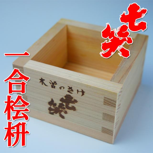 七笑酒造限定品  一合檜枡(ヒノキマス)